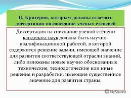 Презентация на тему Лямзин Михаил Алексеевич профессор д п н  18 ii Критерии