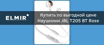 <b>Наушники JBL T205</b> BT <b>Rose</b> Gold (JBLT205BTRGD) купить ...