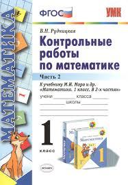 Контрольные работы по математике класс Часть К учебнику М  Контрольные работы по математике 1 класс Часть 2 К учебнику М И