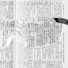 眼鏡型ルーペメガネ型ハンズフリールーペ眼鏡同時装着可能フチ