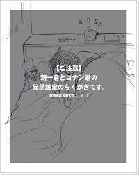 工藤新一 2010 Pixiv年鑑β