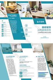 Fashion Modern Decoration Decoration Industry Tri Fold Page