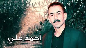 احمد علي اجمل أغاني كردي عفريني - YouTube