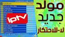 Image result for جديد سيرفرات iptv