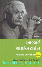 albert einstein a biography gujarati translation books for you ellis calprice