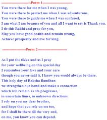 rakhi poems raksha bandhan poem kavita essay in hindi english raksha bandhan poems in english