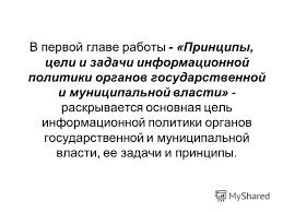 Презентация на тему Информационная политика органов  6 В
