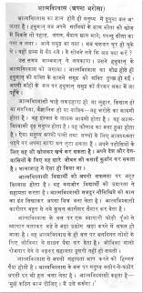 essay in hindi language essay on bird in hindi essay on mother  sample essay on self confidence in hindi