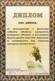 Центральной библиотеки имени М Ю Лермонтова Диплом Центральной библиотеки имени М Ю Лермонтова