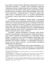 Договор аренды транспортных средств Курсовая Курсовая Договор аренды транспортных средств 6