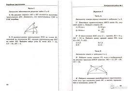 Иллюстрация из для Геометрия класс Контрольные работы к  Иллюстрация 1 из 10 для Геометрия 8 класс Контрольные работы к учебнику Л