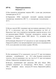 Контрольная работа по физике по теме Термодинамика класс ч в  Термодинамика 1