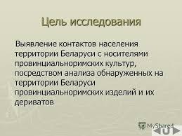 Презентация на тему Презентация защиты магистерской диссертации  5 Цель исследования Выявление контактов населения территории Беларуси