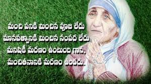 Mother Teresa Inspirational Quotes In Telugu Wwwteluguquotescom By Telugu Quotes