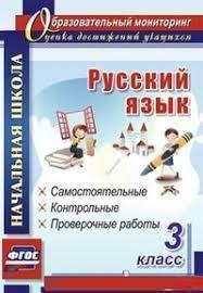 Русский язык класс самостоятельные контрольные проверочные  Русский язык 3 класс самостоятельные контрольные проверочные работы