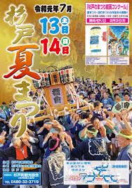 杉戸夏まつりの開催について 杉戸町観光協会