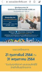 ม.33เรารักกัน' มาแรง เปิดลงทะเบียน www.ม33เรารักกัน.com เป็นอย่างไรบ้าง