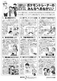 ヲタカ On Twitter 内閣セキュリティセンターが出したポケモンgoの