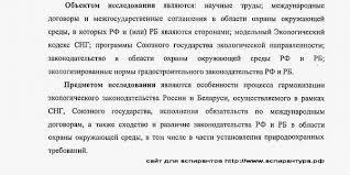 Аспирантура рф объект предмет предмет диссертации объект  Еще пример объекта и предмета диссертации Земельное право природоресурсное право экологическое право аграрное право