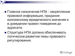 Презентация на тему Локальные нормативные акты образовательной  3 3