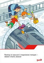 Безопасность на железной дороге А чем сейчас занят Ваш ребенок