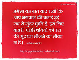 Beautiful God Quotes In Hindi
