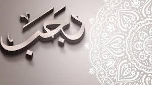 Doa menyambut bulan suci ramadhan diatas dibaca sejak bulan rajab, diambil dari hadist riwayat ahmad nomor 2346 dan 2387, selain membaca doa diatas kita juga bisa membaca doa dibawah ini. Br3jywthz75plm