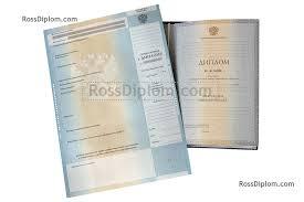Подтверждение диплома в беларуси заказ на подтверждение диплома в беларуси покупку аттестата о среднем образовании СССР до 1995 года на сайте можно оформить в любое удобное для вас время