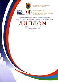 Дипломы jpg Образец диплома участника конкурса профессионального мастерства Скачать