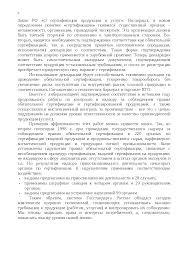 Сертификация услуг гостиницы Россия курсовая по новому или  Это только предварительный просмотр