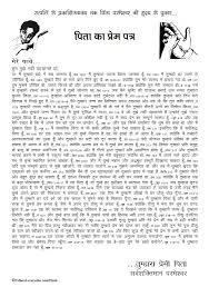 Hindi Fathersloveletter Com