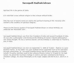 teacher s day essay for student s wishes of quotes in english teacher s day essay for student s wishes of quotes in english hindi and images of sarvepalli radhakrishnan
