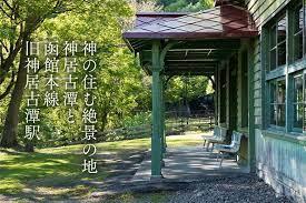 神居 古潭 駅