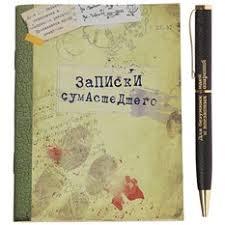 <b>Подарочный набор</b> «<b>Записки</b> сумасшедшего» | купить в Подарки.ру