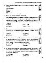 Иллюстрация из для Тесты по физике класс к учебнику А В  Иллюстрация 17 из 25 для Тесты по физике 9 класс к учебнику А