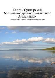 Сергей Сунгирский - Белоночные хроники. Достояние ...
