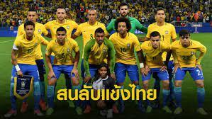 สมาคมฟุตบอล ยืนยัน บราซิล สนอุ่นเครื่อง ทีมชาติไทย
