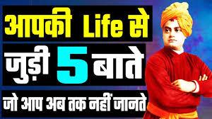 Swami Vivekananda Motivational Quotes Hindi Top Motivation Quotes