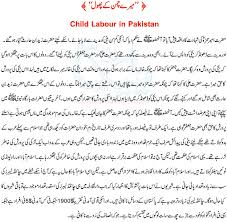 essay on child labour in in urdu child labour in urdupoint daily urdupoint