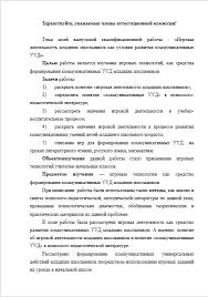 Дипломный доклад по педагогике Анализ состояния проблемы  Дипломный доклад по педагогике Анализ состояния проблемы профессионала