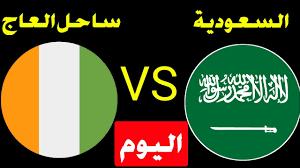 موعد مباراة السعودية وساحل العاج اليوم في اولمبياد طوكيو والقنوات الناقلة -  YouTube