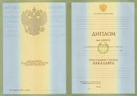 Цены прайс лист Купить диплом аттестат и другие документы  diploma bak