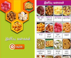 In this video we will see how to make pottukadalai laddu recipes in tamil. Sweet Recipes Tamil Apk Download For Android Latest Version Sweet Recipes Tamil Air Sweetrecipestamil