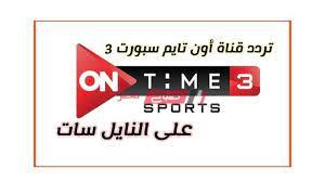 تردد قناة أون تايم سبورت 3 الجديد أبريل 2021 متابعة قمة الأهلي والزمالك