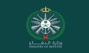 بوابة القبول الموحد وزارة الدفاع للجامعيين والاستعلام عن الطلب