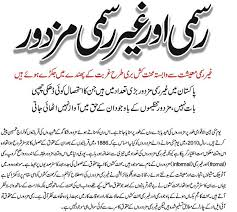 light answers to all your questions we are sharing 1st labour day essay in urdu for readers because 1st 2015 is coming and worldwide all people can celebrate this historical day