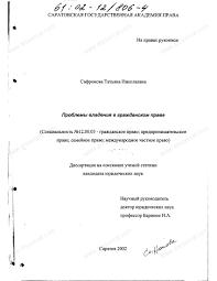 Диссертация на тему Проблемы владения в гражданском праве  Диссертация и автореферат на тему Проблемы владения в гражданском праве научная