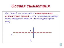 Презентация Осевая и центральная симметрии скачать бесплатно Осевая симметрия Две точки А и А1 называются симметричными относительно прям