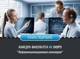 Диссертация по новым требованиям Новые требования к диссертации  Кафедра инфокоммуникационной инженерии ИКИ