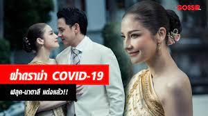 ภาพหวานจุใจ! ฟลุค เกริกพล - นาตาลี เจียรวนนท์ ฝ่าวิกฤต COVID-19  เข้าพิธีแต่งงาน!